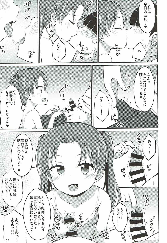 Kadotani Kaichou to Love Hotel ni Iku Hanashi 5