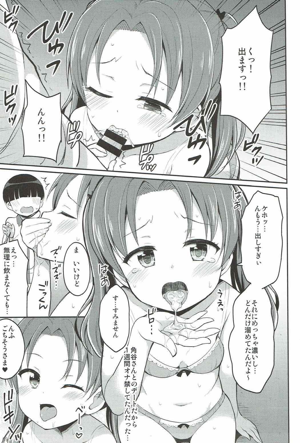 Kadotani Kaichou to Love Hotel ni Iku Hanashi 7