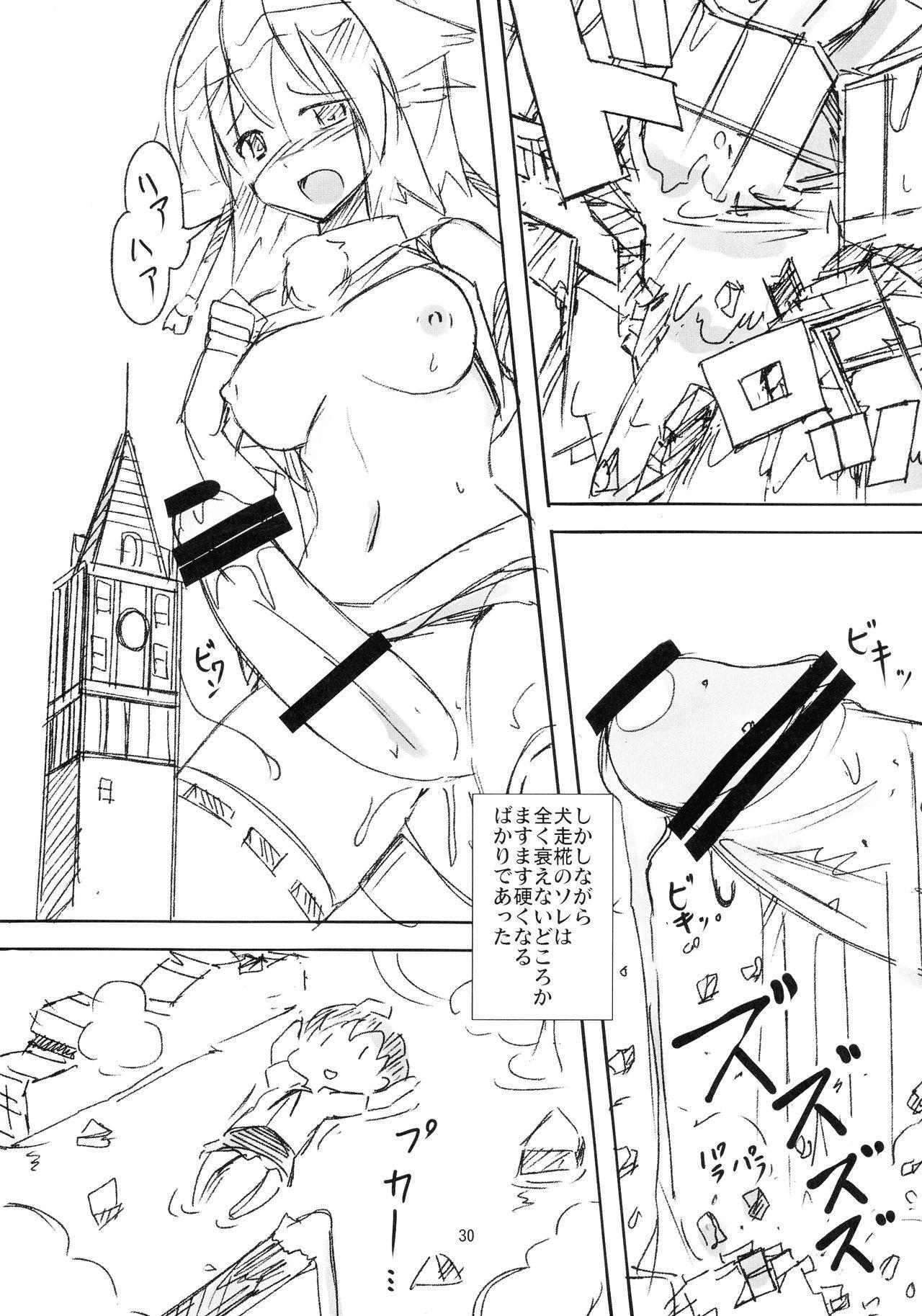 Shameimaru Kyouju no Hiritsuteki Aijou 29