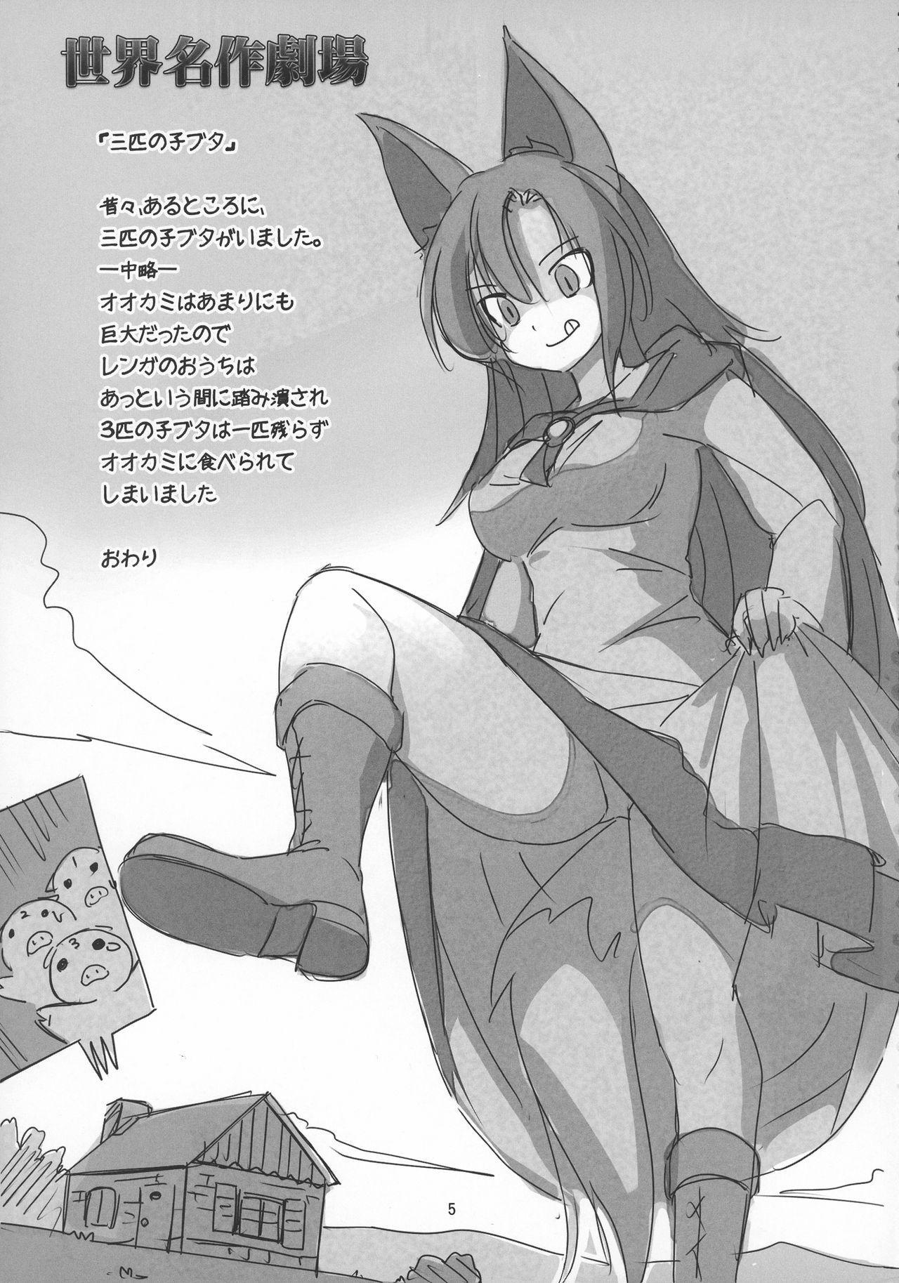 Shameimaru Kyouju no Hiritsuteki Aijou 4