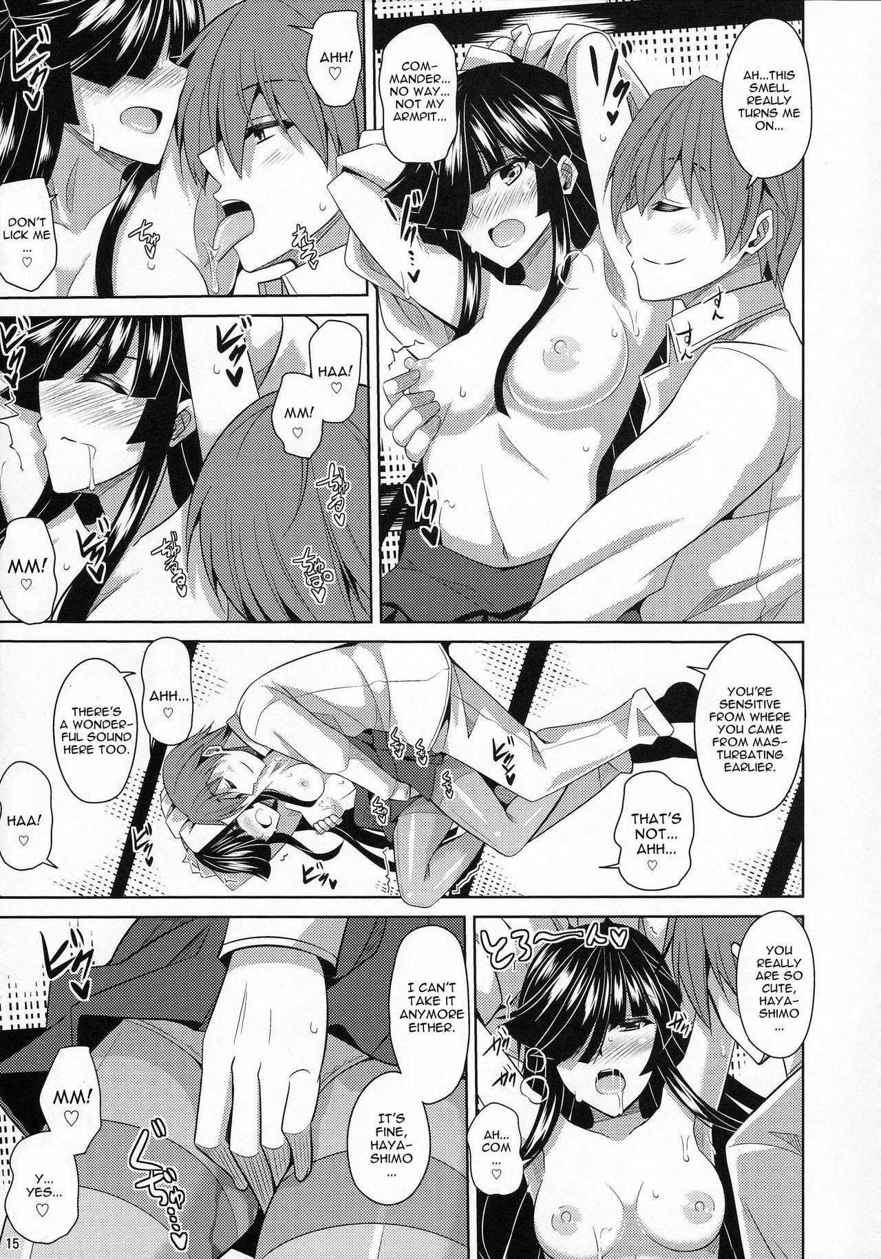 Mite Imasu.... 14