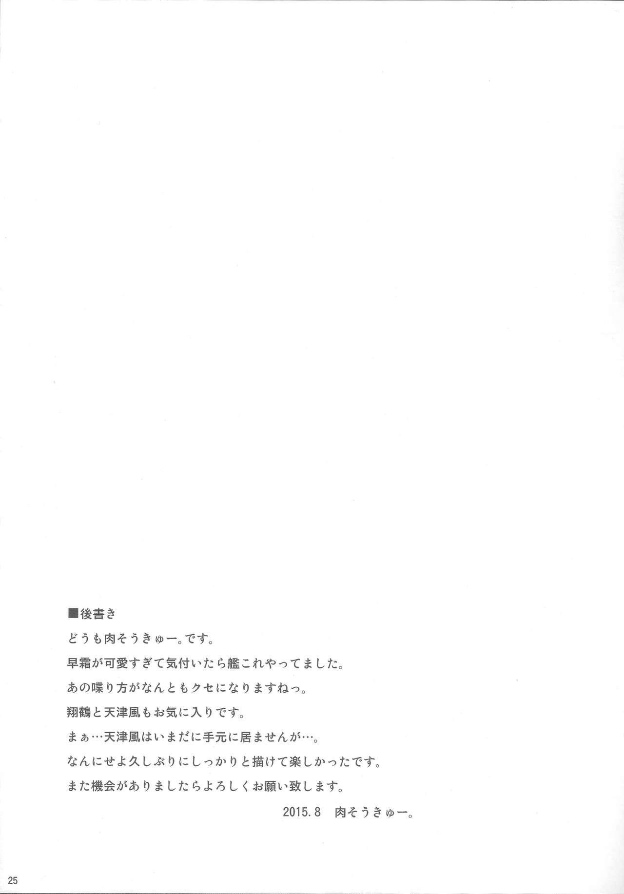 Mite Imasu.... 24