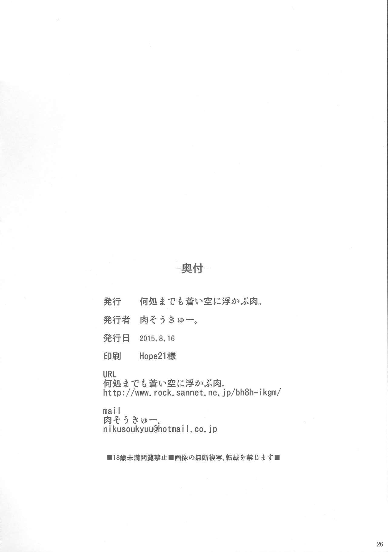 Mite Imasu.... 25