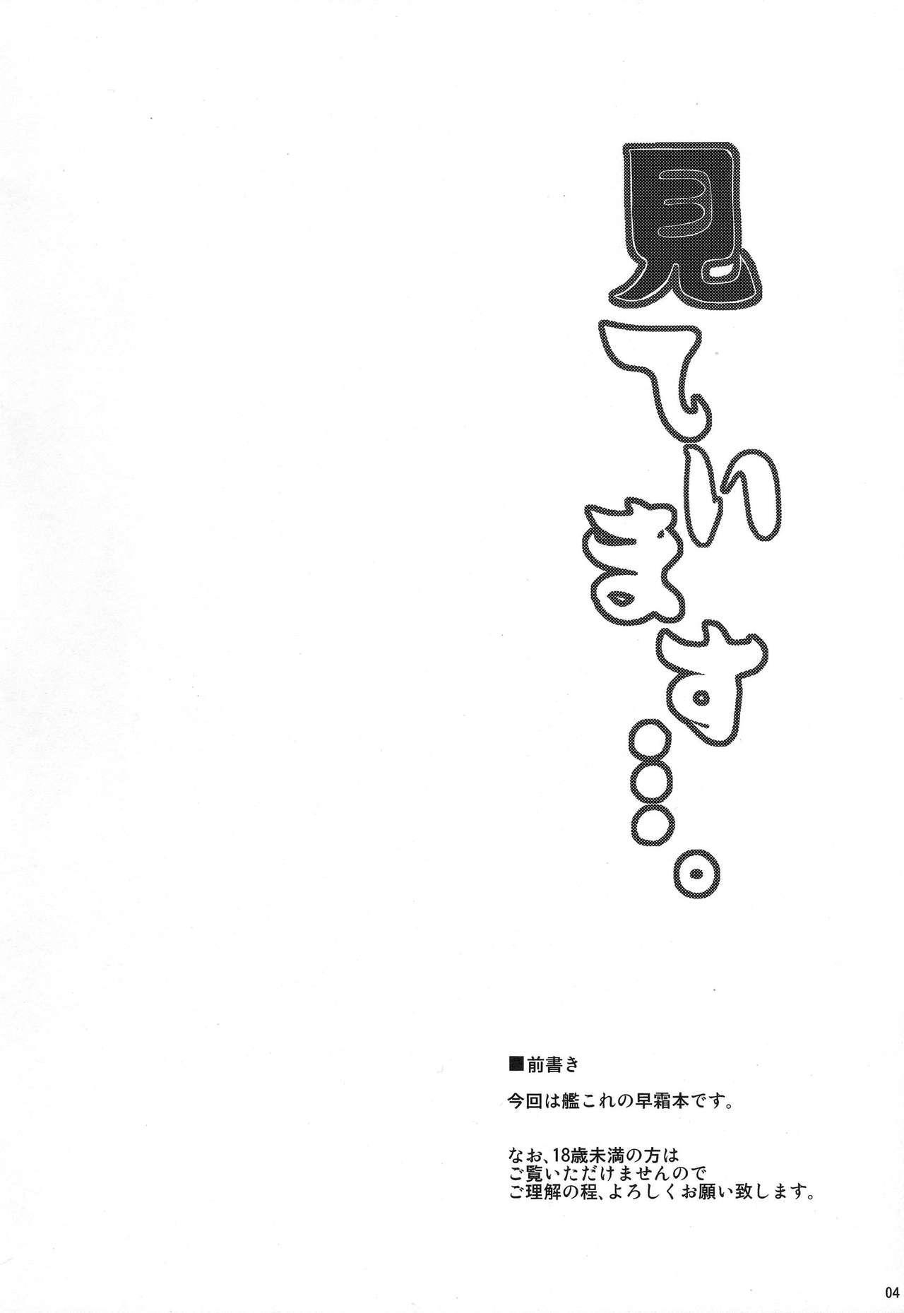 Mite Imasu.... 3