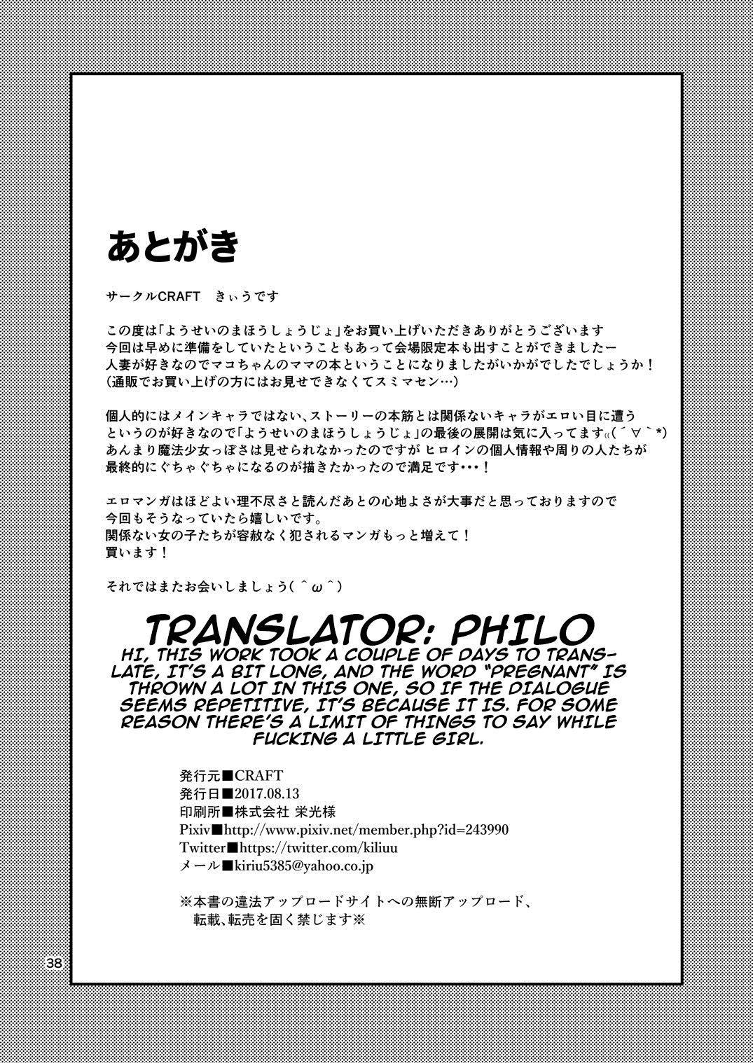 Yousei no Mahou Shoujo 36