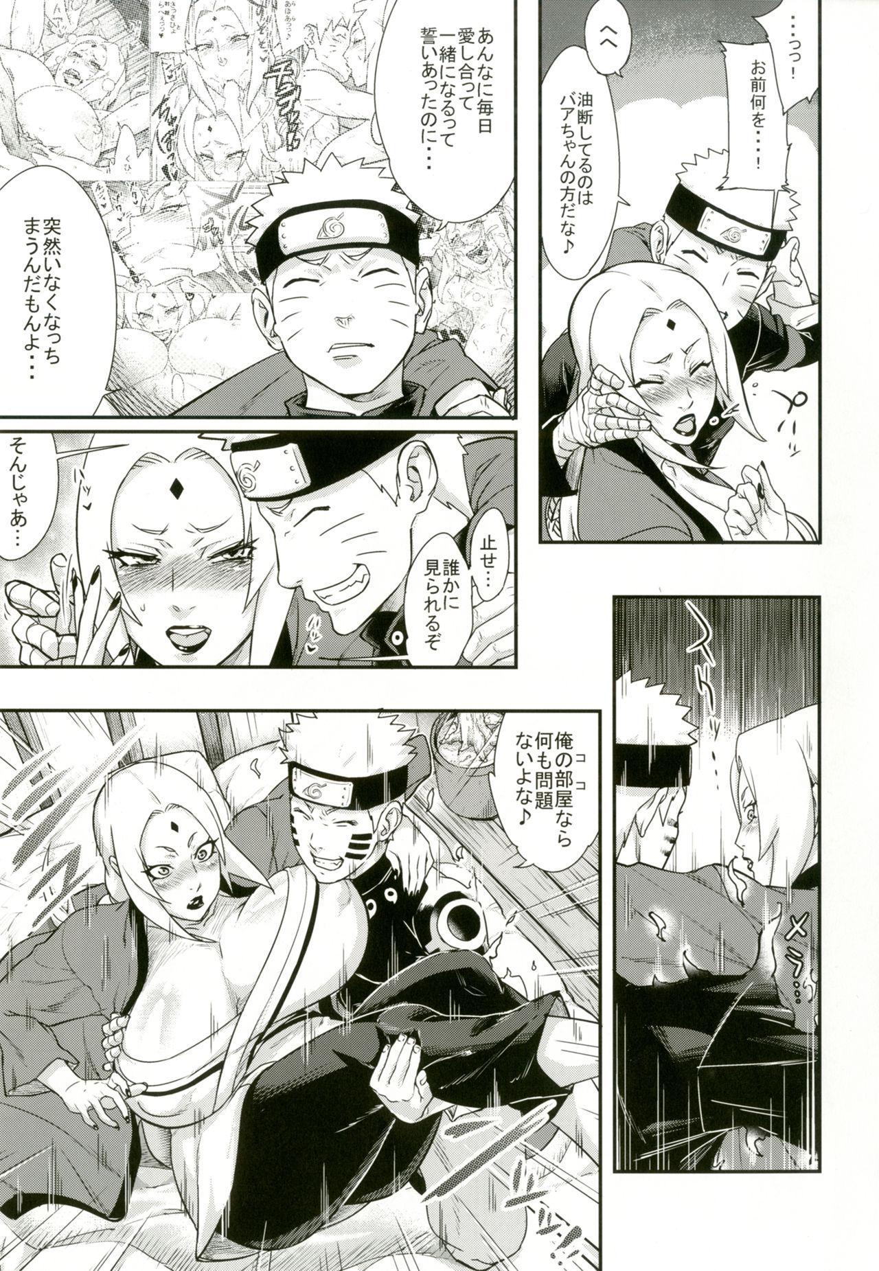 Jukumitsuki Intouden 2 3