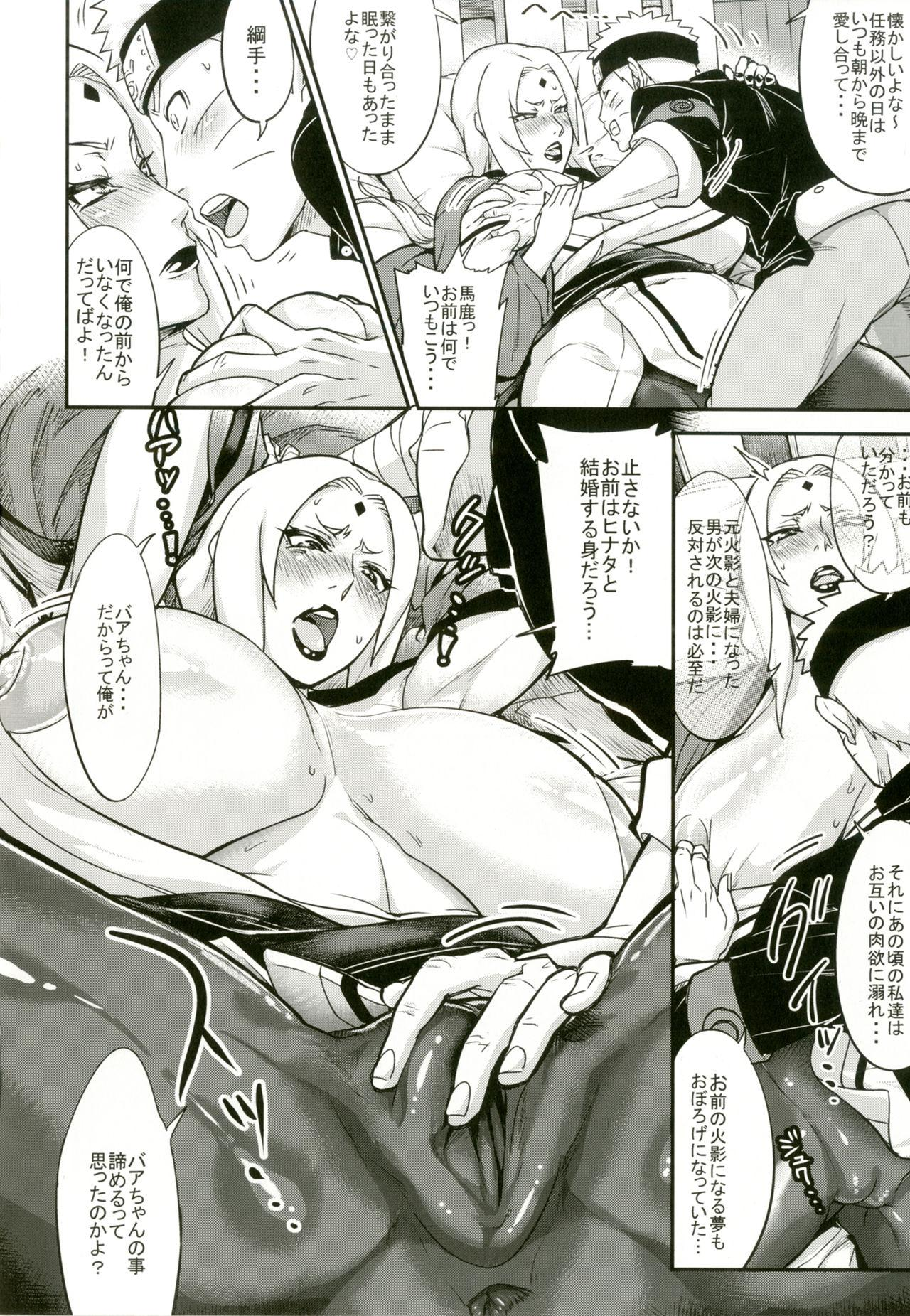 Jukumitsuki Intouden 2 4