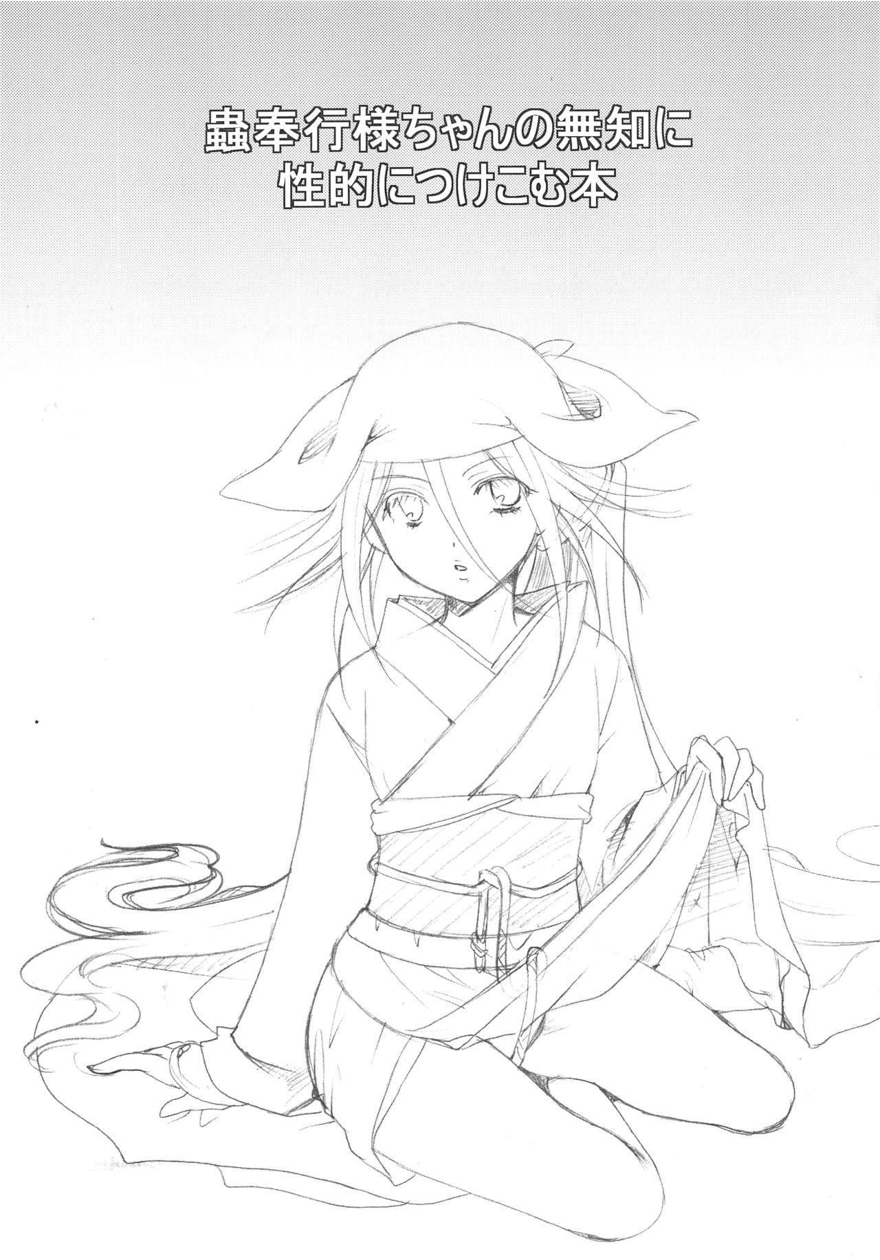 (C84) [Candy Pop (Itou Ei)] Mushibugyou-sama-chan no Muchi ni Seiteki ni Tsukekomu Hon (Mushibugyo) [English] [desudesu] 1