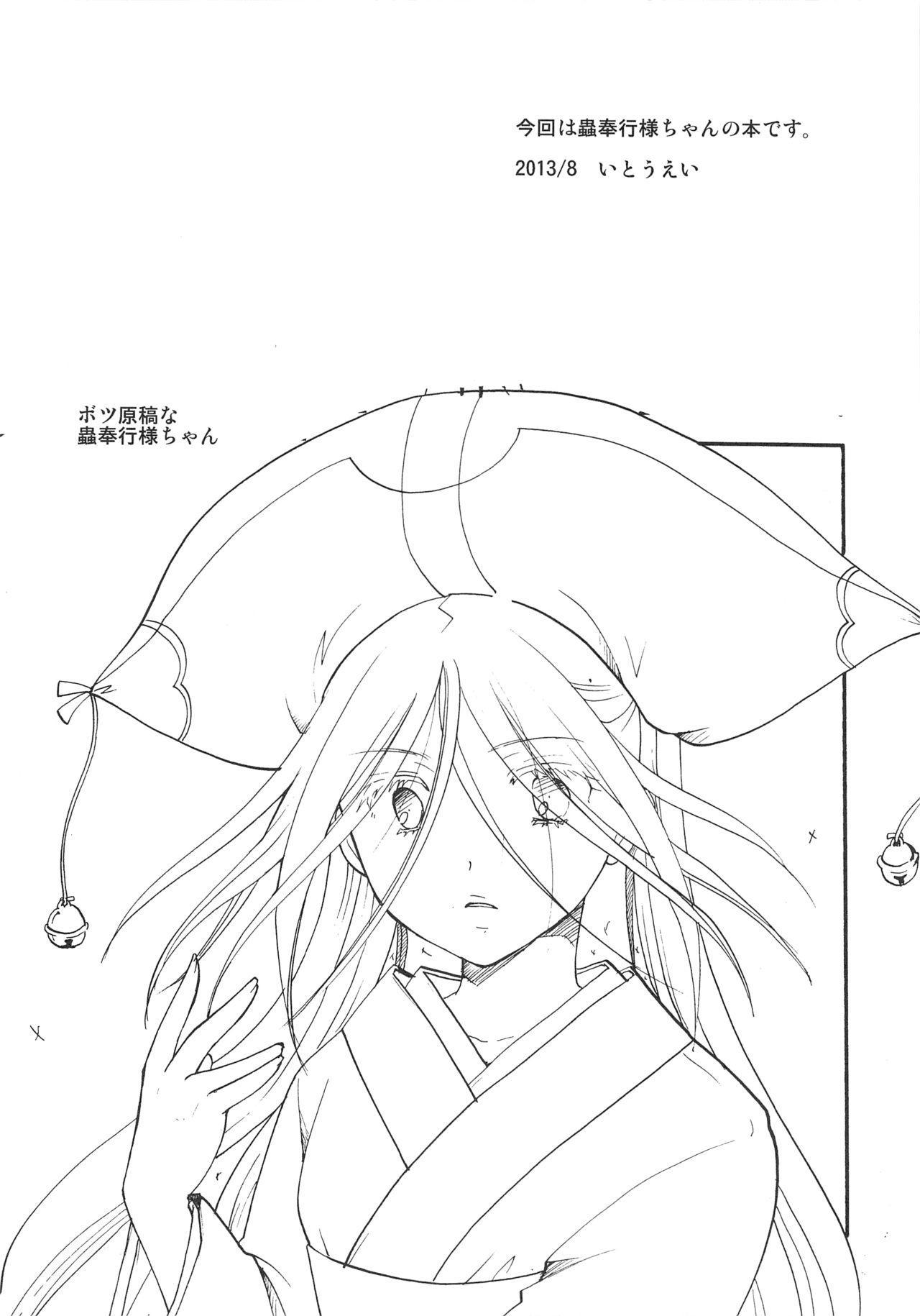 (C84) [Candy Pop (Itou Ei)] Mushibugyou-sama-chan no Muchi ni Seiteki ni Tsukekomu Hon (Mushibugyo) [English] [desudesu] 2