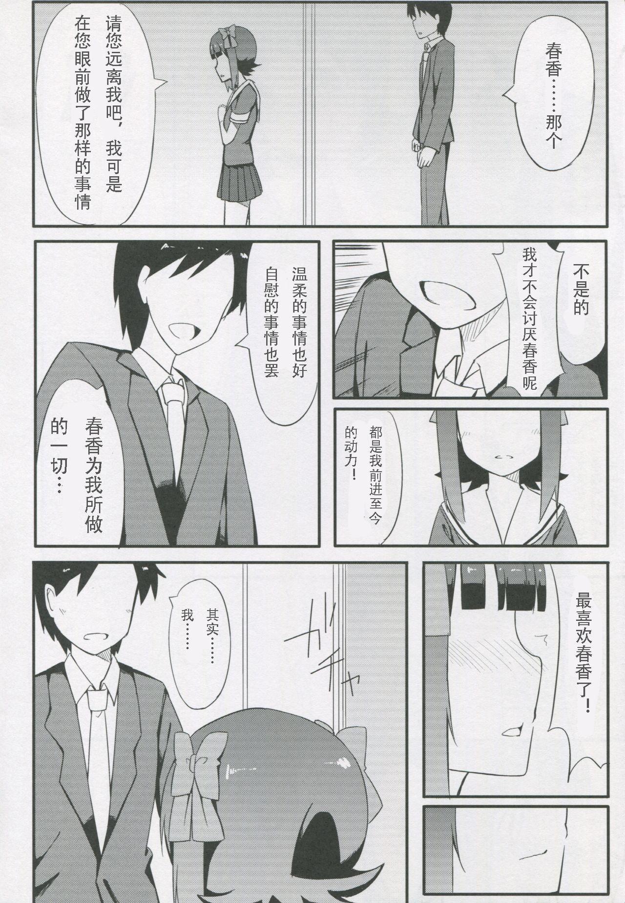 HARUKA COLLECTION 13