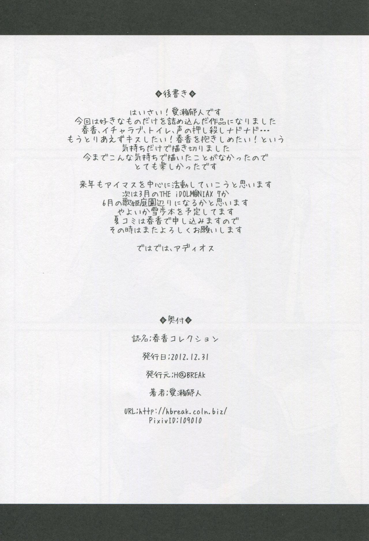 HARUKA COLLECTION 25