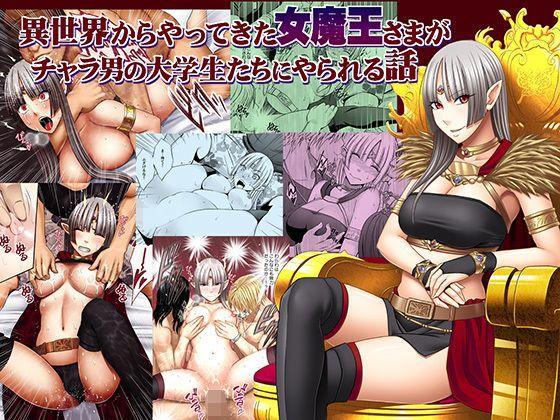Isekai kara Yattekita Onna Maou-sama ga Charao no Daigakusei ni Yarareru Hanashi 0