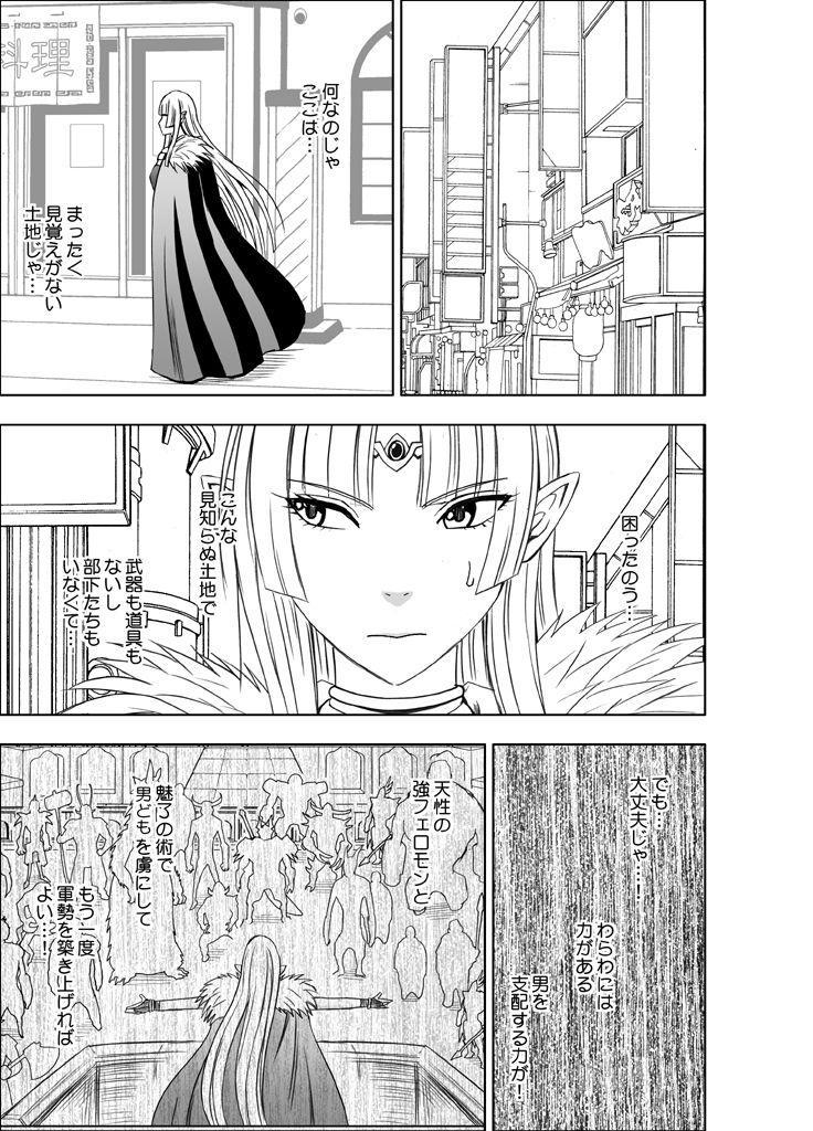 Isekai kara Yattekita Onna Maou-sama ga Charao no Daigakusei ni Yarareru Hanashi 9