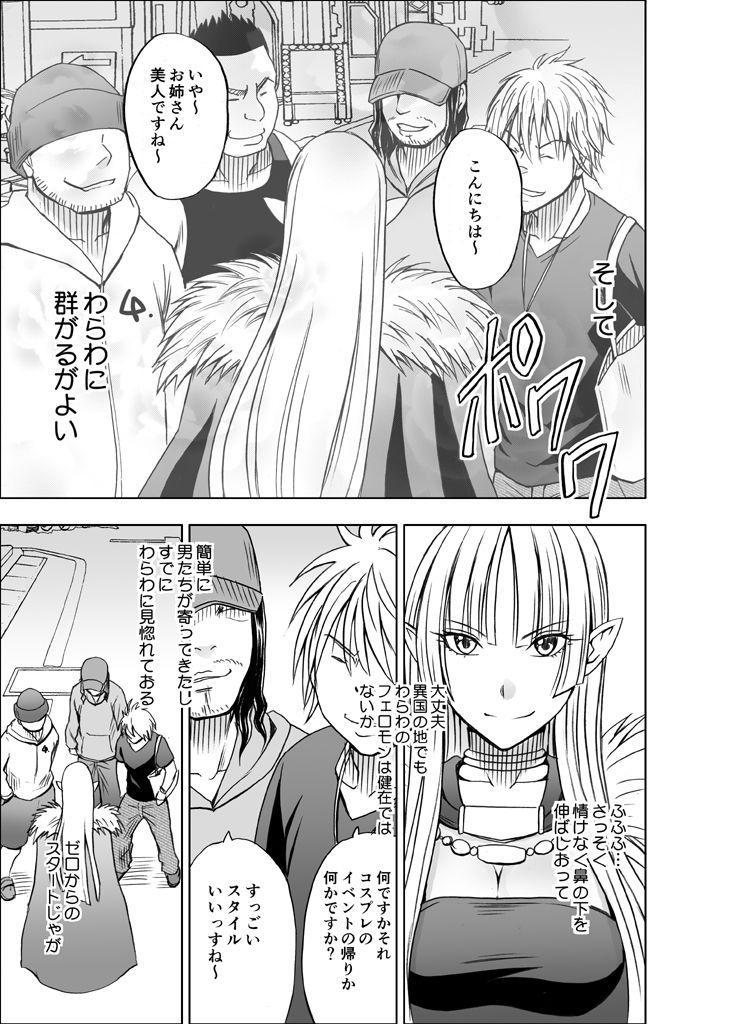 Isekai kara Yattekita Onna Maou-sama ga Charao no Daigakusei ni Yarareru Hanashi 11