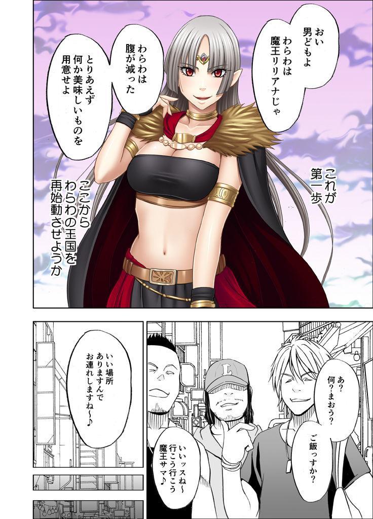 Isekai kara Yattekita Onna Maou-sama ga Charao no Daigakusei ni Yarareru Hanashi 12