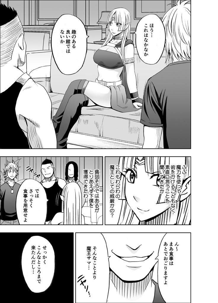 Isekai kara Yattekita Onna Maou-sama ga Charao no Daigakusei ni Yarareru Hanashi 13