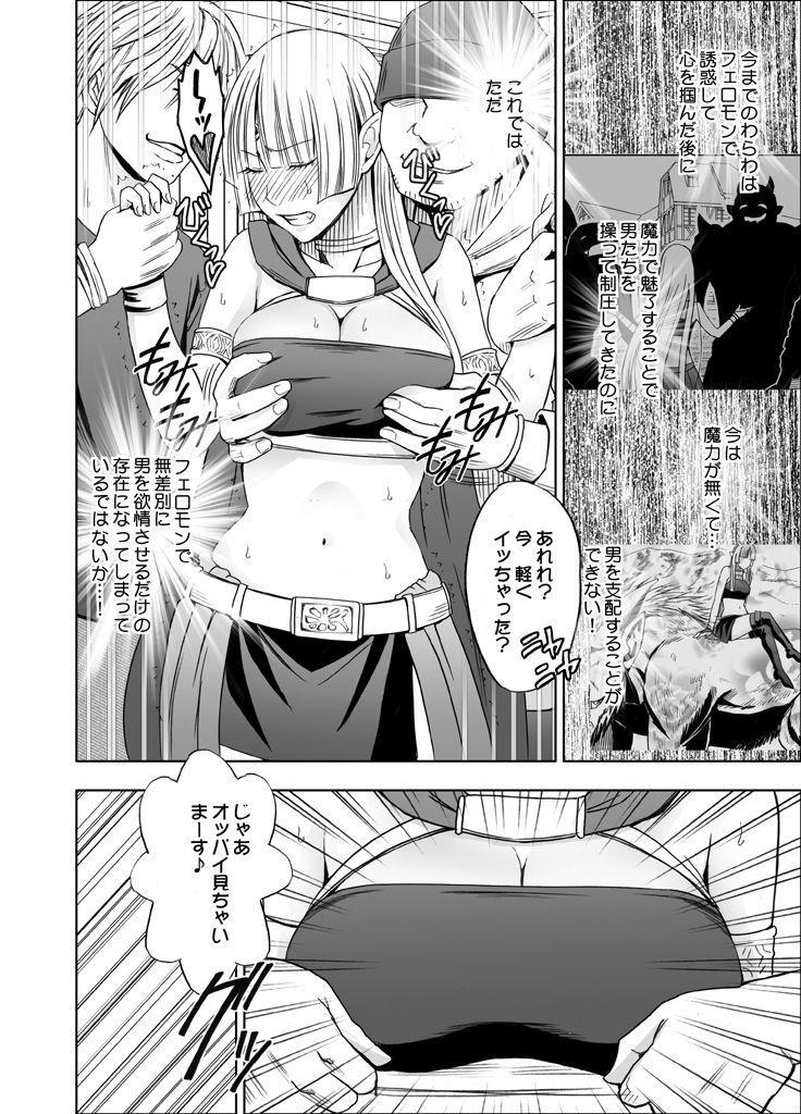 Isekai kara Yattekita Onna Maou-sama ga Charao no Daigakusei ni Yarareru Hanashi 22