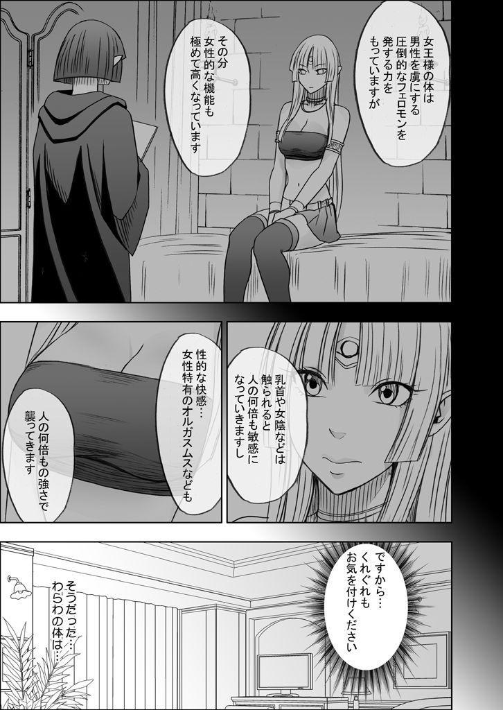 Isekai kara Yattekita Onna Maou-sama ga Charao no Daigakusei ni Yarareru Hanashi 25