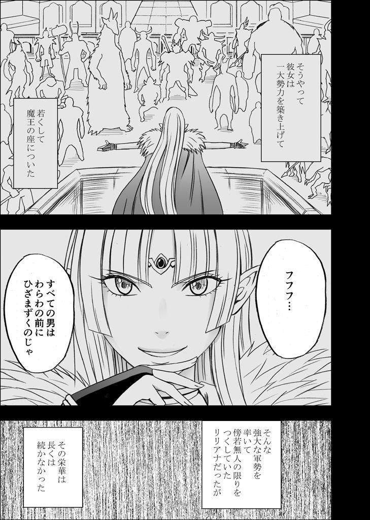 Isekai kara Yattekita Onna Maou-sama ga Charao no Daigakusei ni Yarareru Hanashi 3