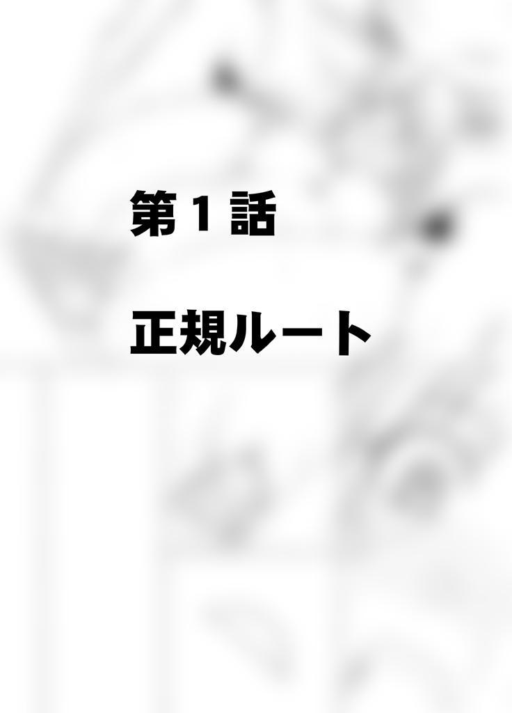 Isekai kara Yattekita Onna Maou-sama ga Charao no Daigakusei ni Yarareru Hanashi 69