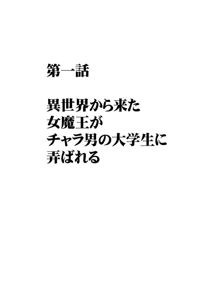 Isekai kara Yattekita Onna Maou-sama ga Charao no Daigakusei ni Yarareru Hanashi 8
