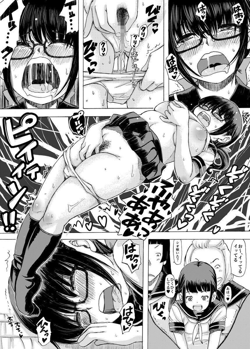 Jimiko no Kuse ni Namaiki dazo! 11
