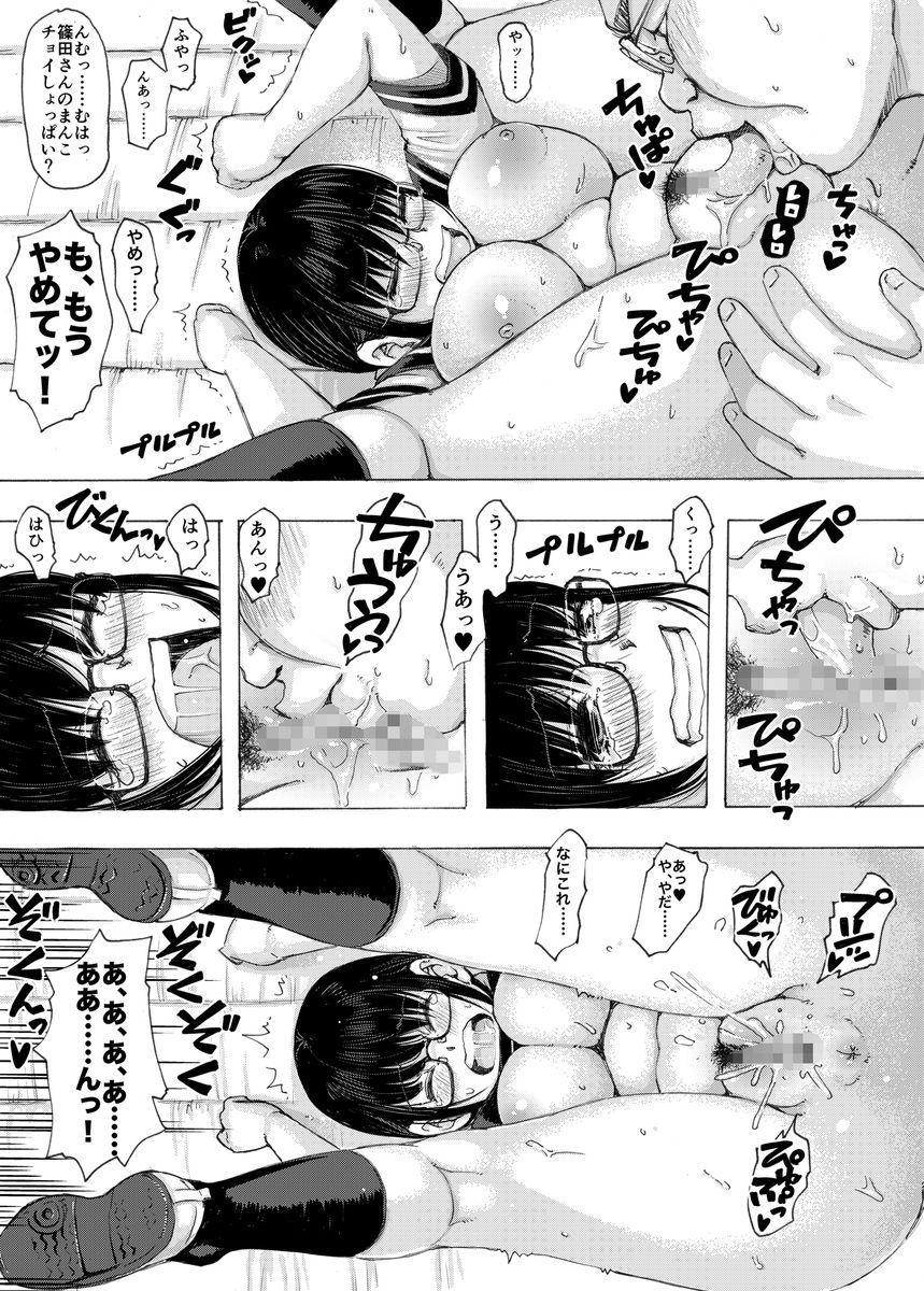 Jimiko no Kuse ni Namaiki dazo! 18