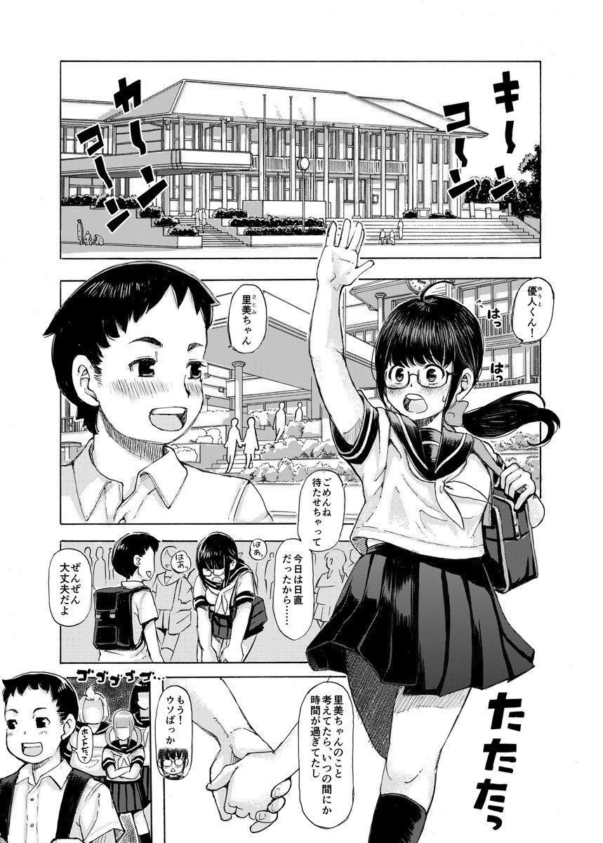 Jimiko no Kuse ni Namaiki dazo! 3