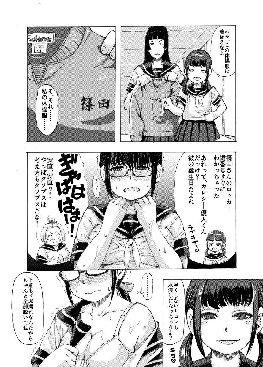 Jimiko no Kuse ni Namaiki dazo! 6
