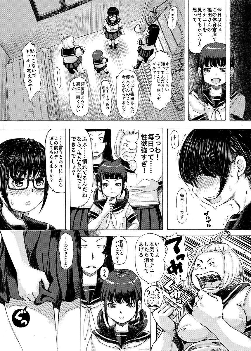 Jimiko no Kuse ni Namaiki dazo! 8