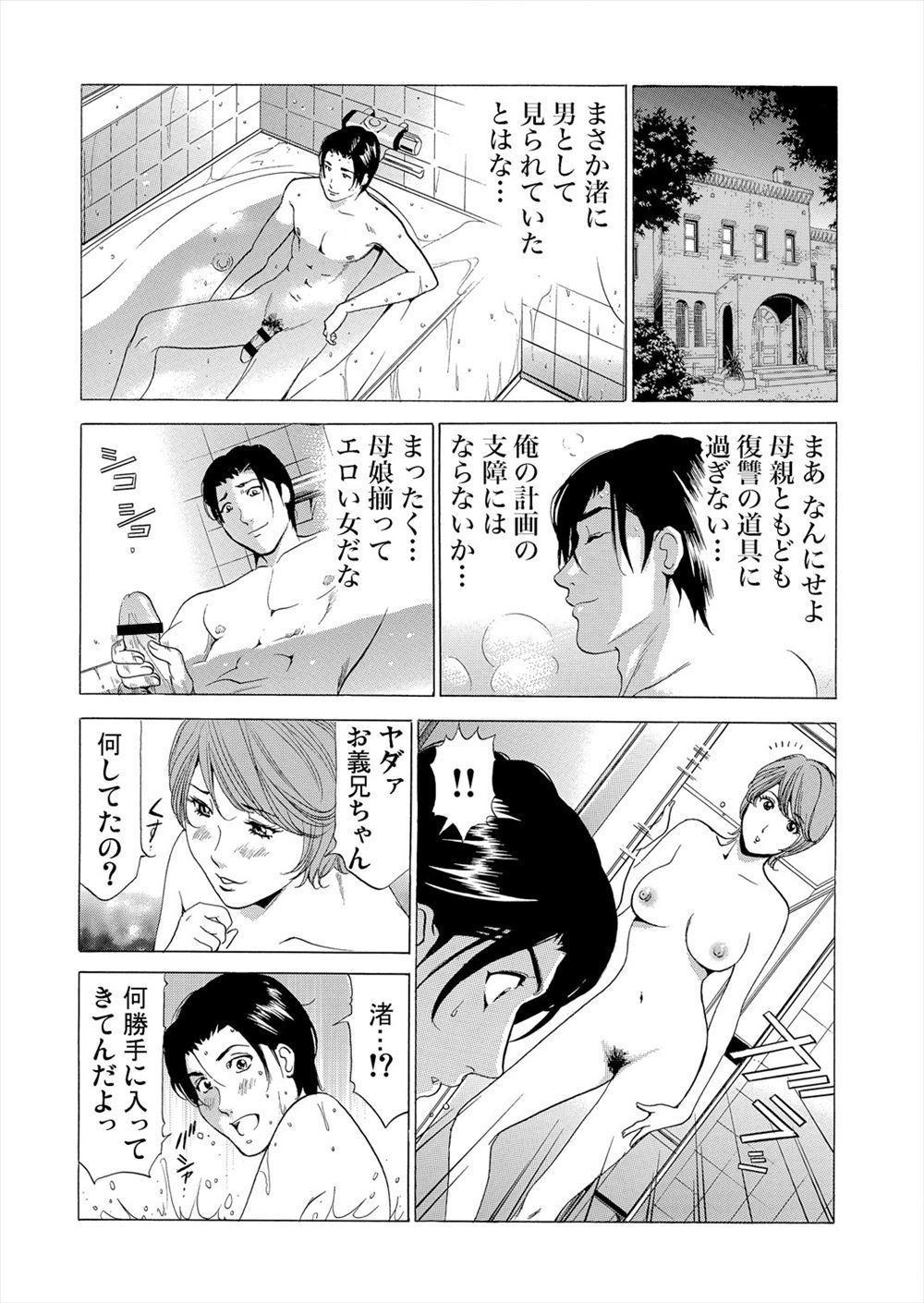 [fonteynart] Gibo netori (Mother-in-law netori) vol.2~ fukushū no yakata 10