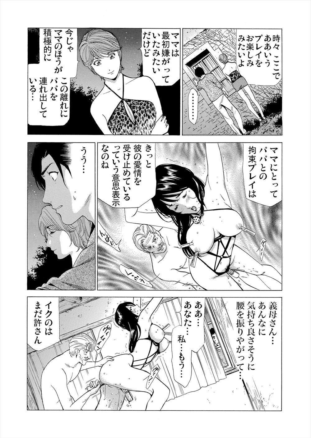 [fonteynart] Gibo netori (Mother-in-law netori) vol.2~ fukushū no yakata 20