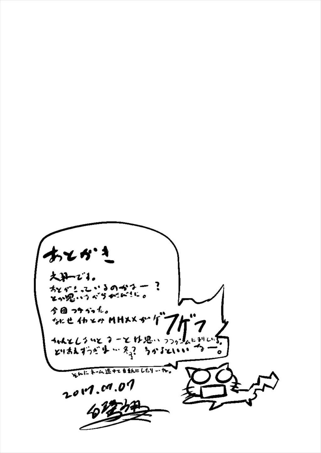 コトノハラバーズ VOL.06 【お姉ちゃん観察日記】 20