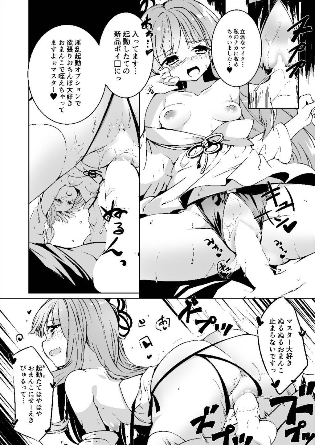 コトノハラバーズ VOL.06 【お姉ちゃん観察日記】 5