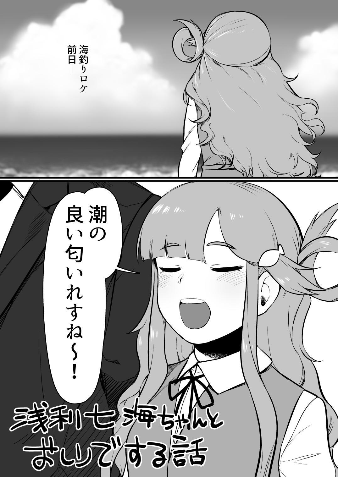Asari Nanami-chan to Oshiri de Suru Hanashi 0