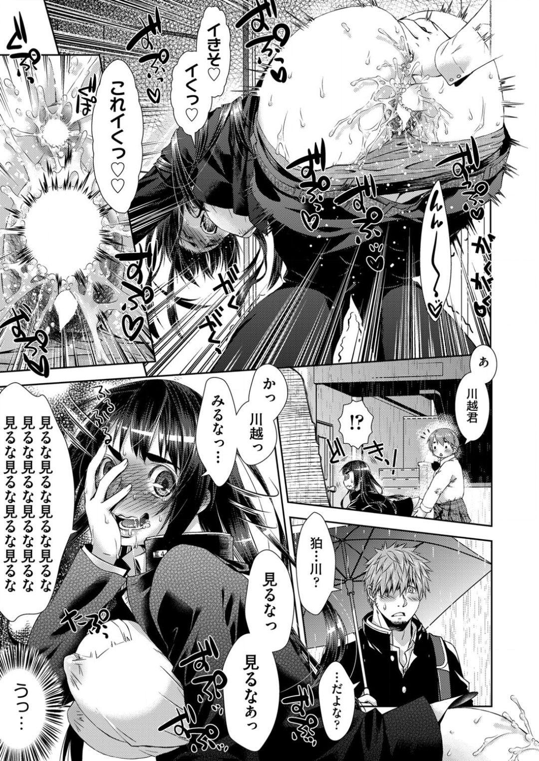 toransu! Shibō-san 12
