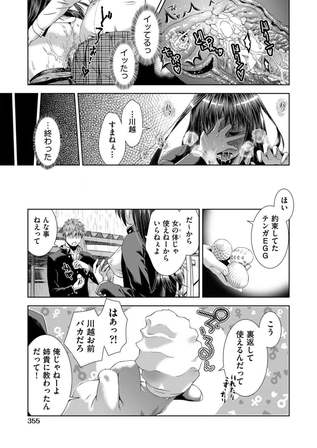 toransu! Shibō-san 14