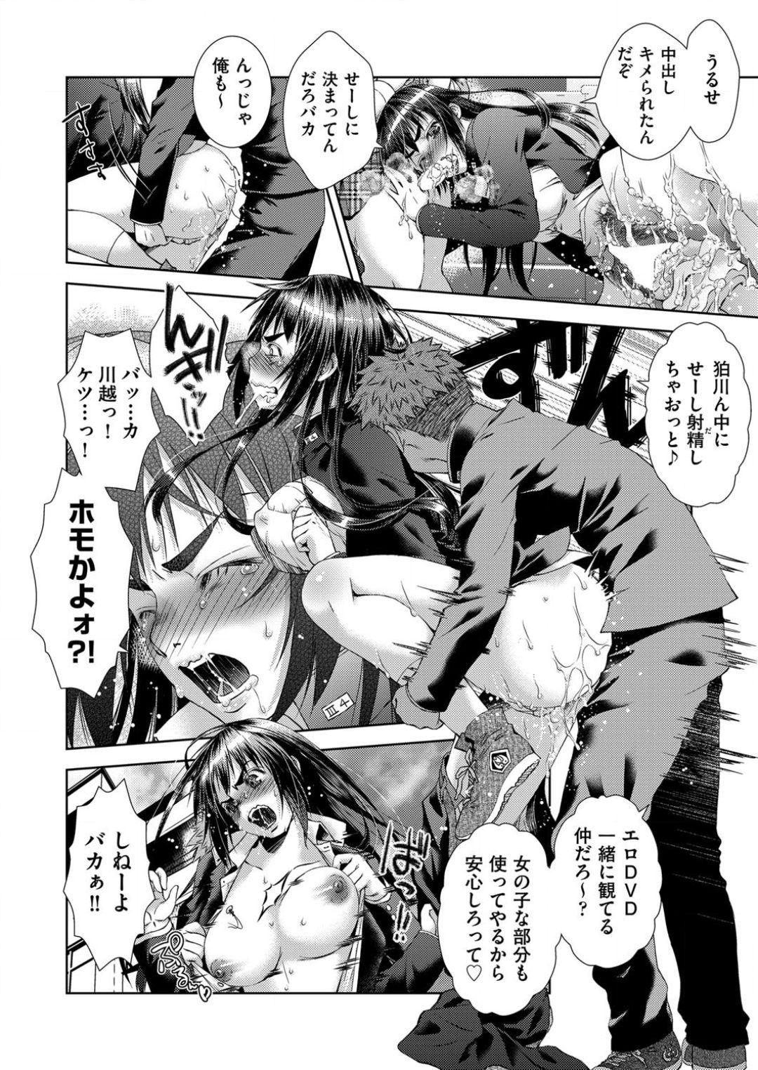 toransu! Shibō-san 17