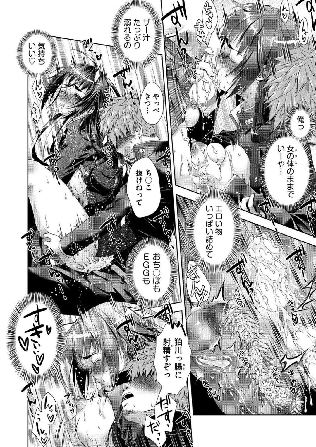 toransu! Shibō-san 23