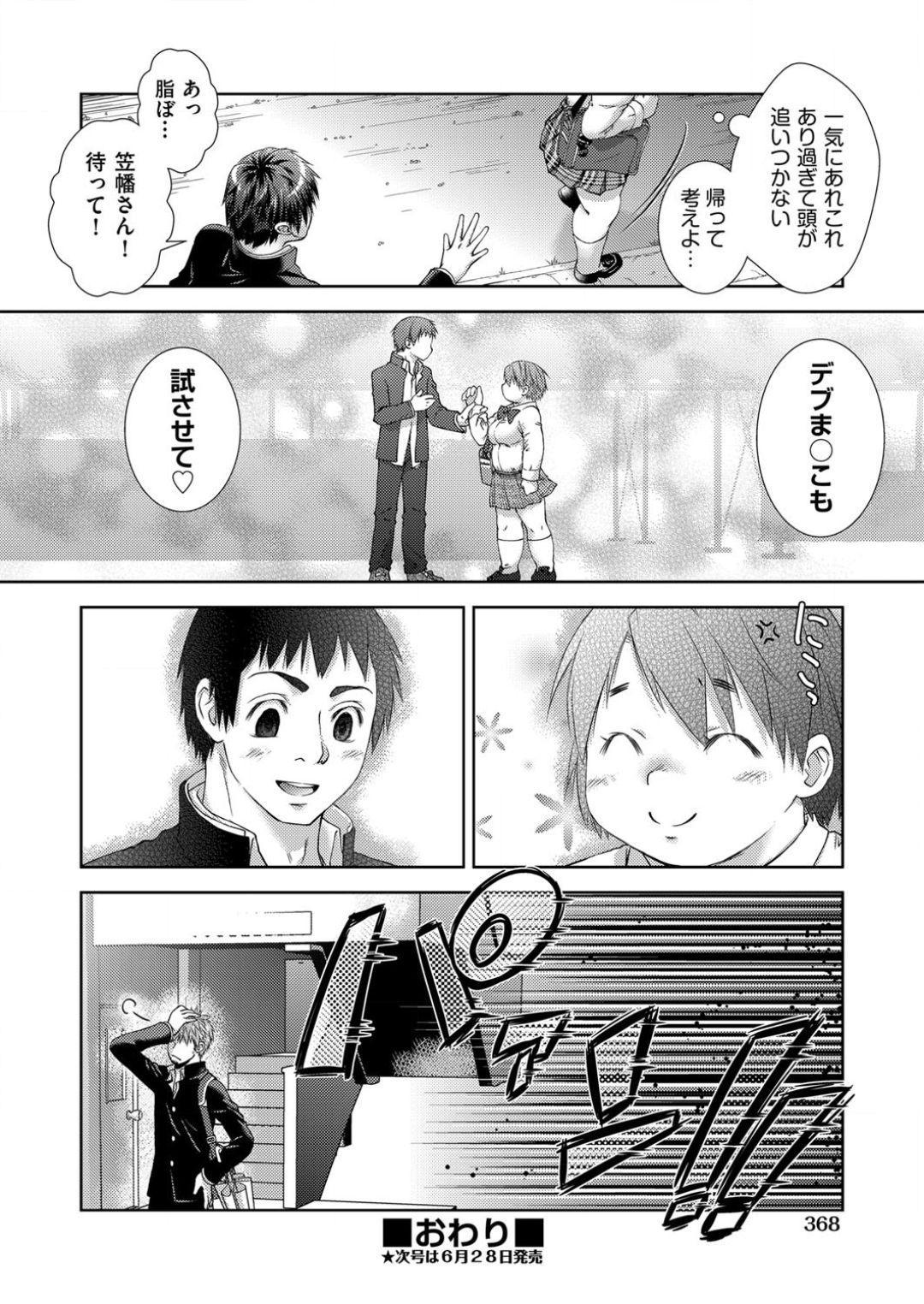 toransu! Shibō-san 27