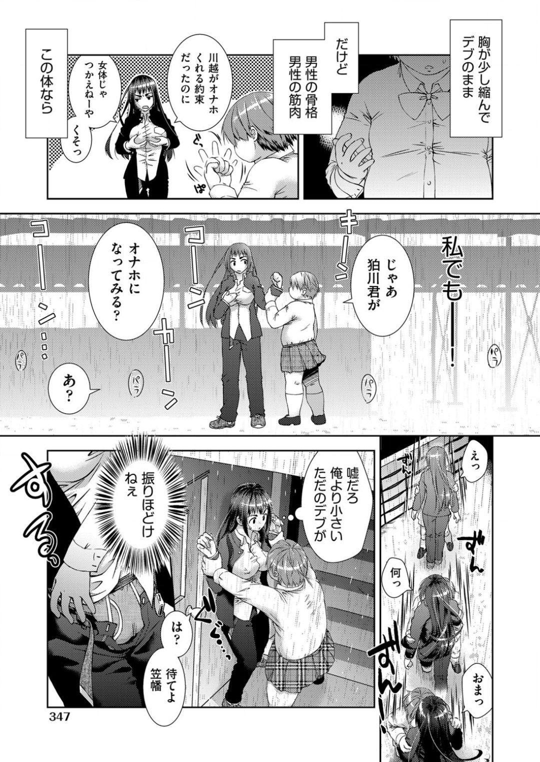 toransu! Shibō-san 6