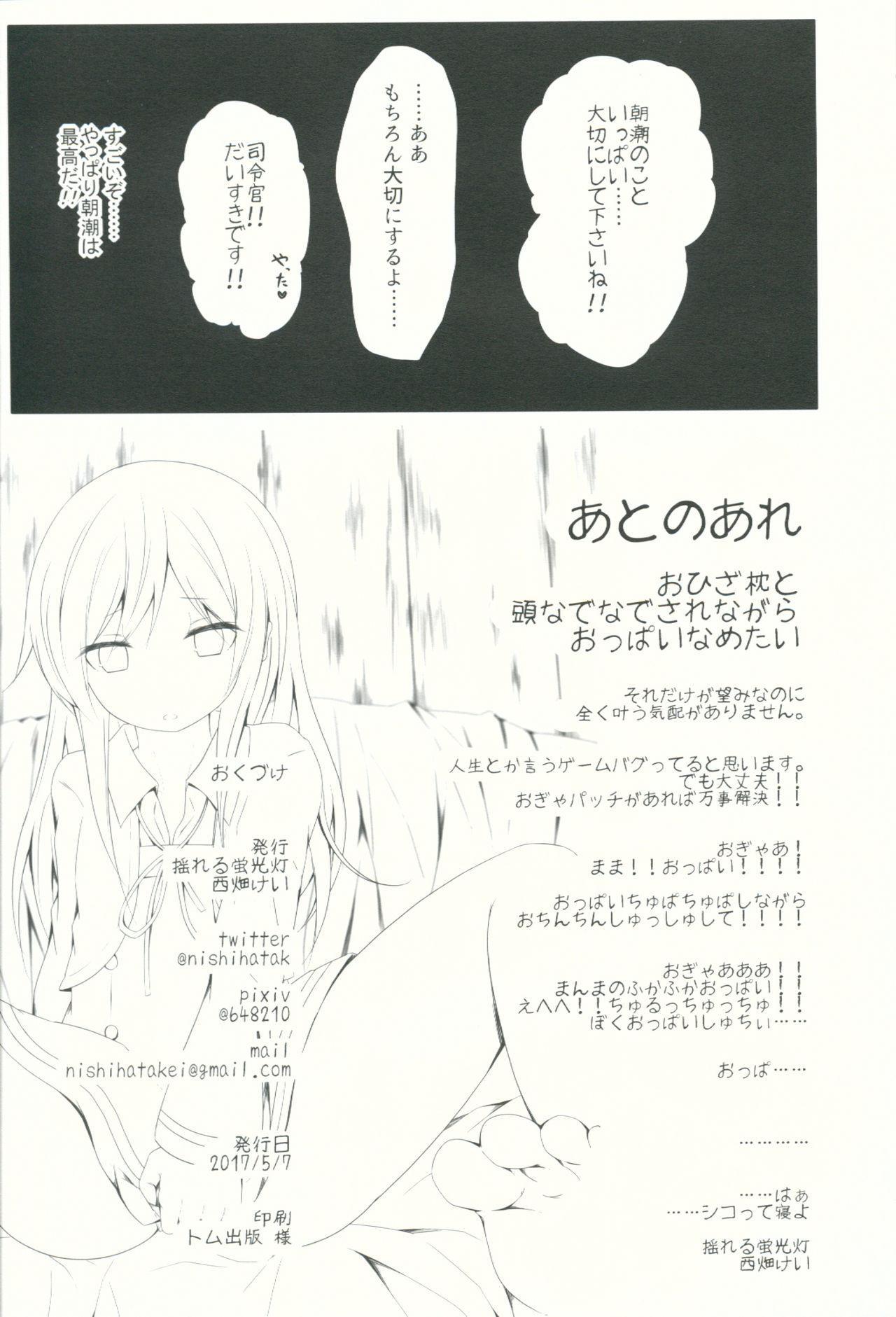 Suki na Hito ga Dekita Asashio-chan to Ecchi Suru Hon 16