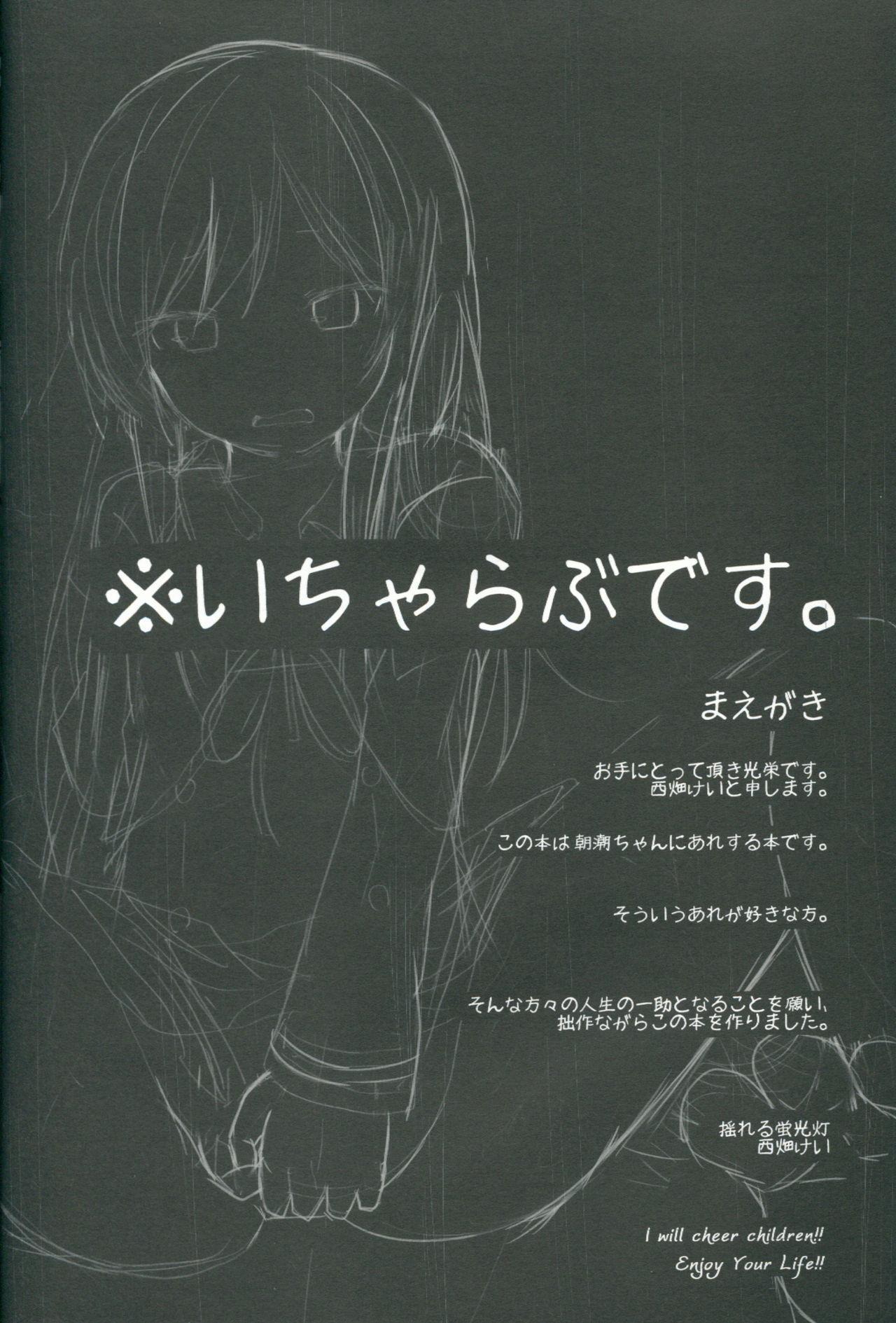 Suki na Hito ga Dekita Asashio-chan to Ecchi Suru Hon 2