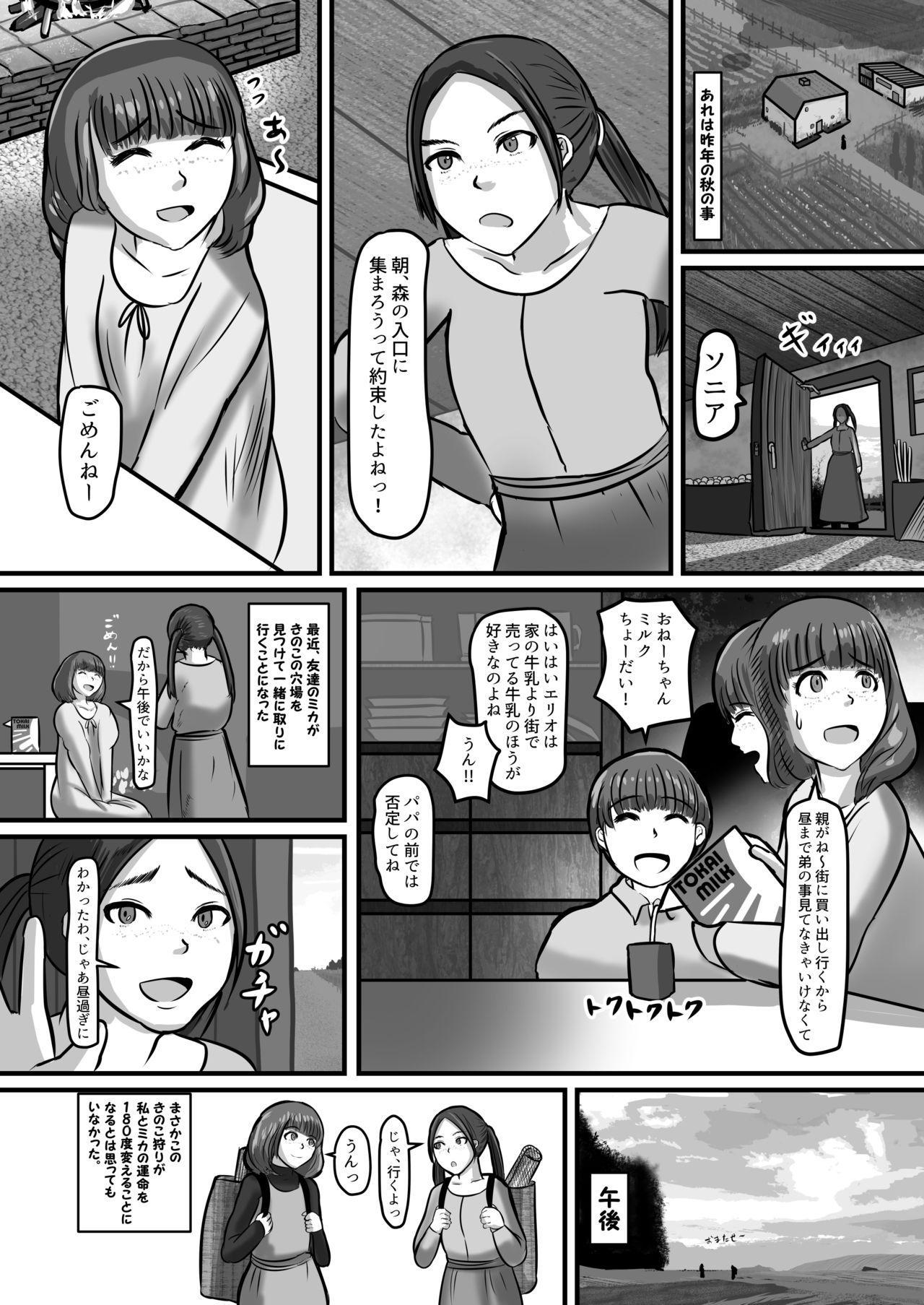 Kinoko Chance! 1