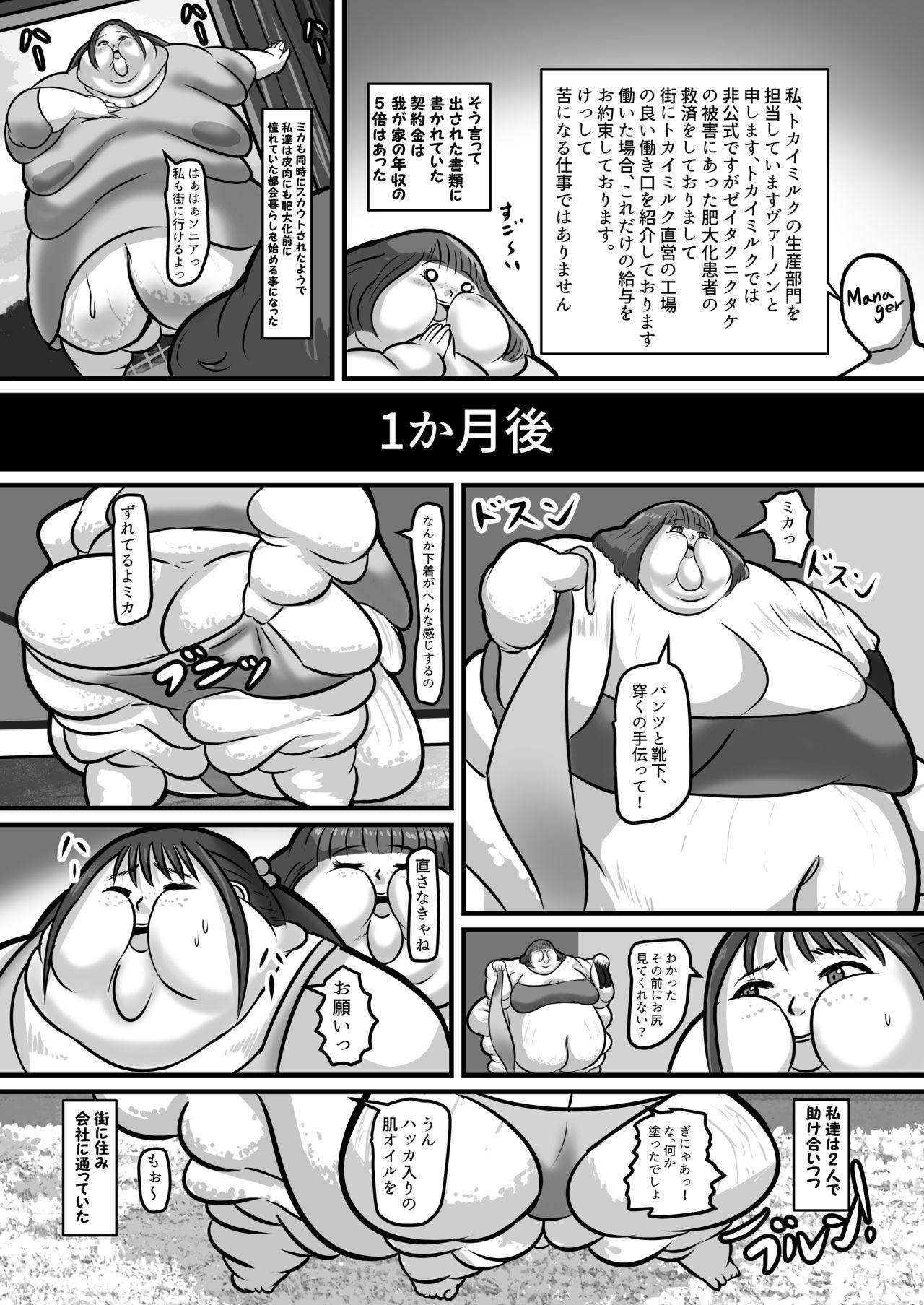 Kinoko Chance! 19