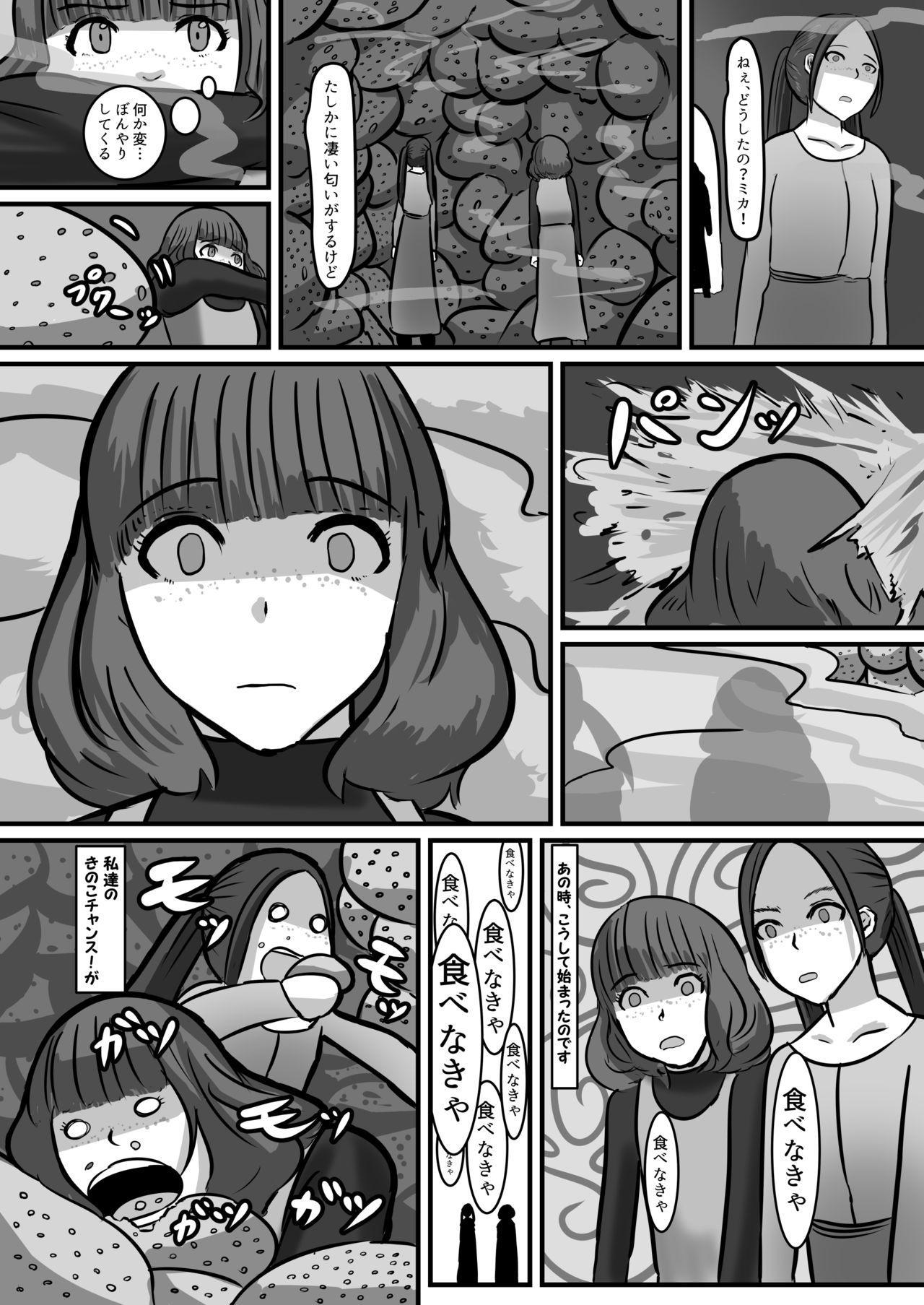 Kinoko Chance! 4