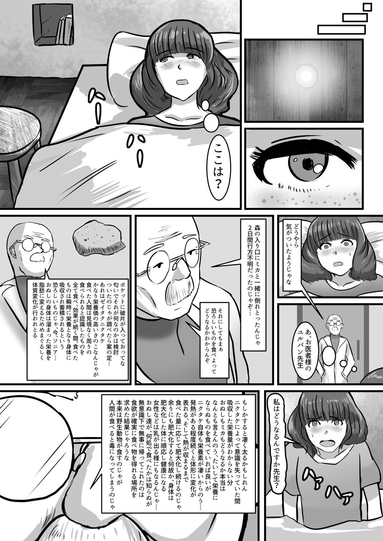Kinoko Chance! 5