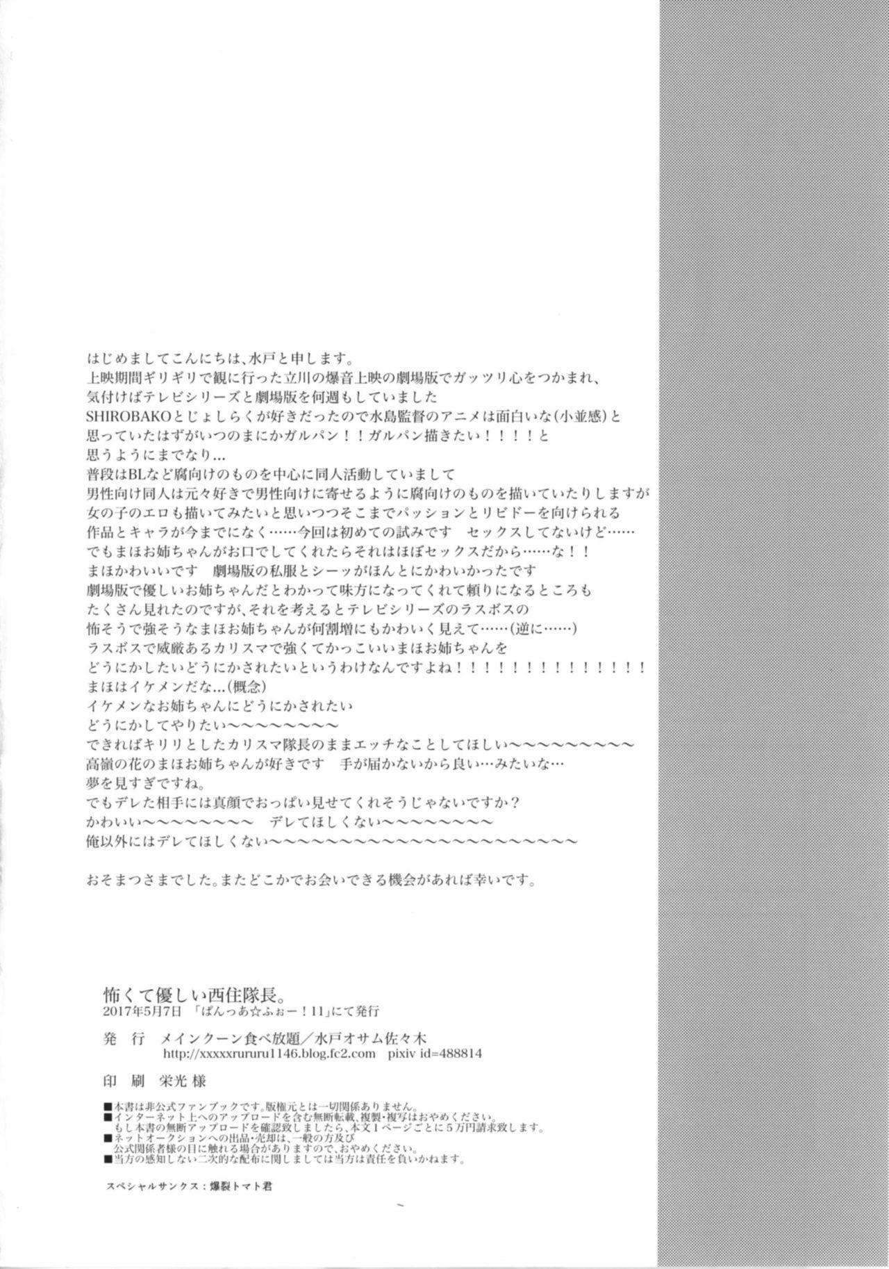 Kowakute Yasashii Nishizumi Taichou. 18