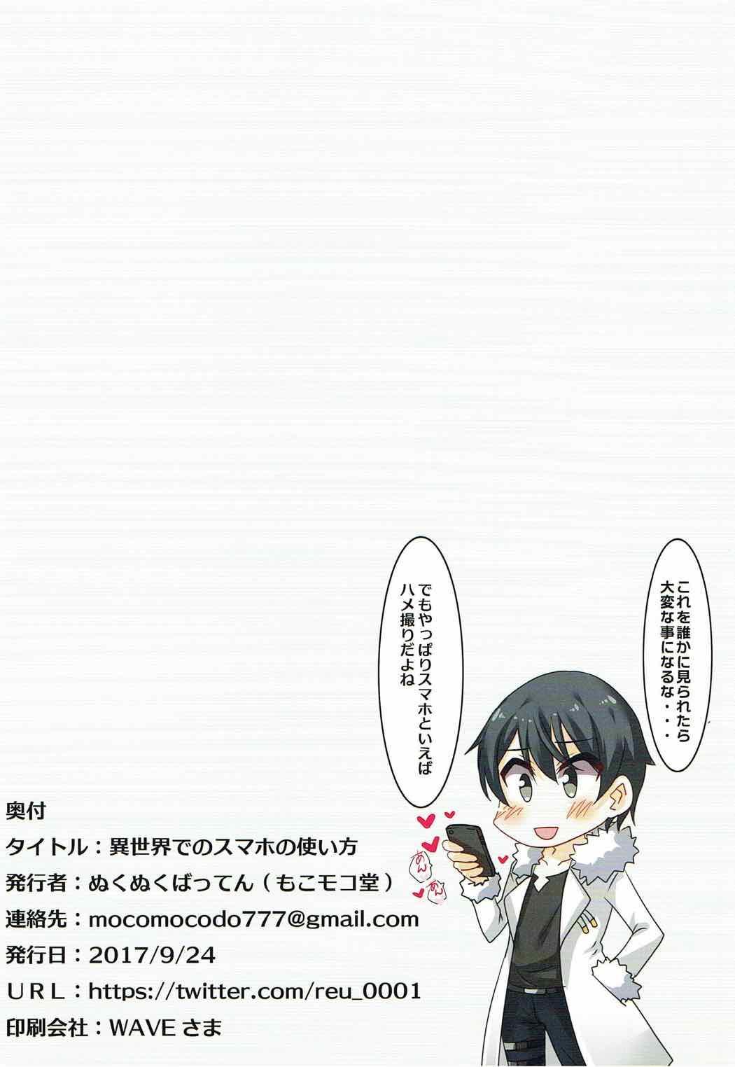 Isekai de no Smapho no Tsukaikata 12