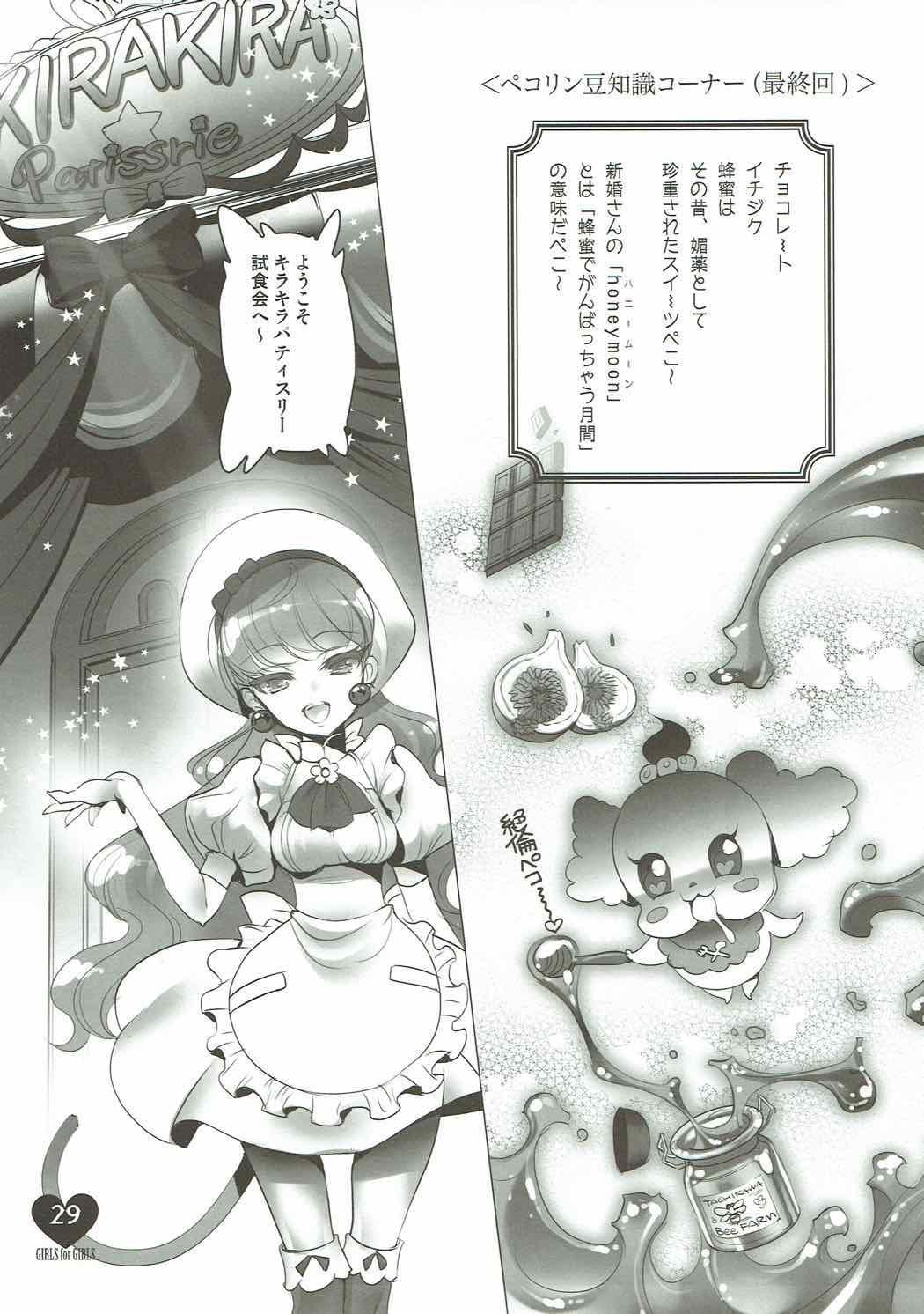 Shoujo You Shoujo PreCure a la Mode Hen 27